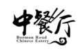 Logo - Borman Road Chinese Eatery